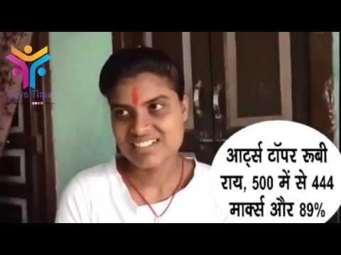 Ruby Roy Bihar Prodikal Science Topper !